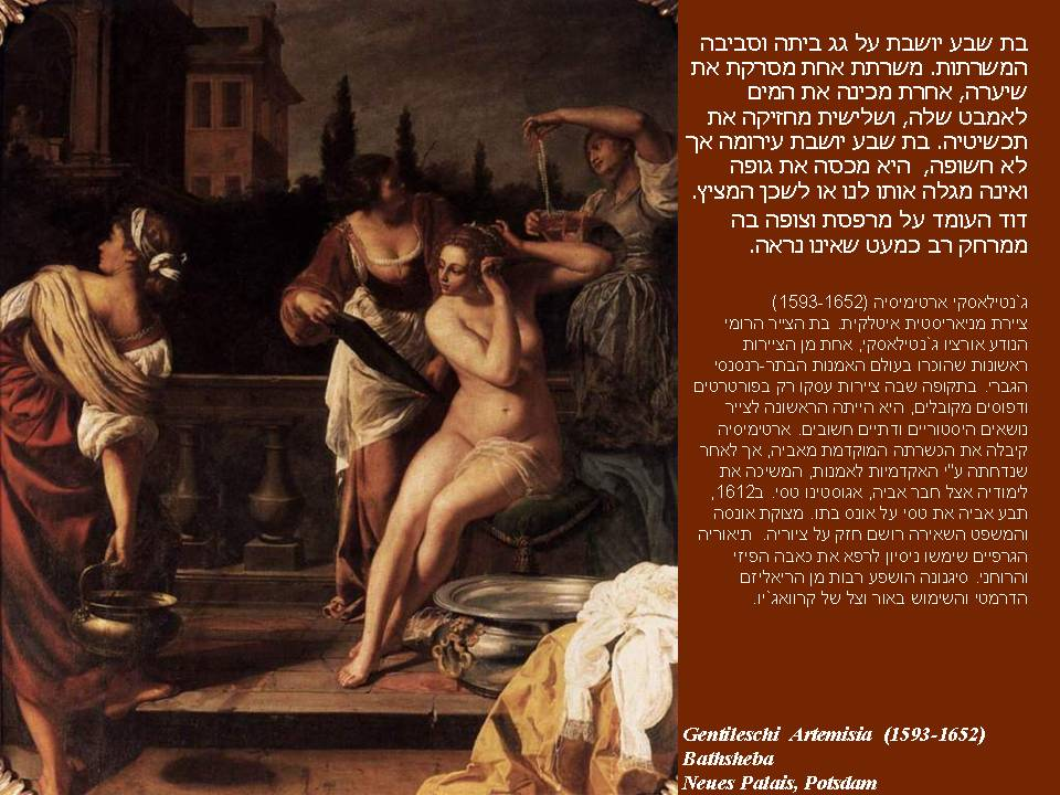 david and bathsheba essay Critical essay read the rape of tamar, and pay attention to the verbs the story's action words tell us a lot about power and who has it  in this case, what we've missed is the story of david and bathsheba in the previous two chapters david has returned from war, victorious, and is now directing his troops from the palace one afternoon.