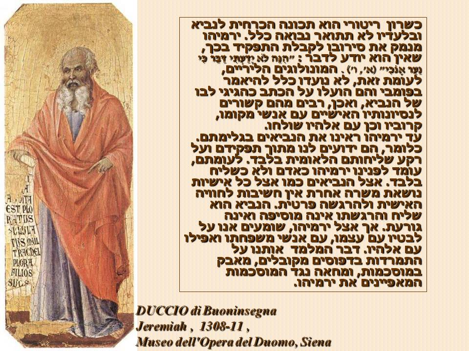 exegis of phrophet jeremiah Jeremiah identifies himself as the son of hilkiah much more unf avorable was the prophet's condition after the death of josiah jehoahaz-shallum.